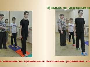 Выполняем упражнение «ходьба по «болоту»» 1) Ходьба по массажной дорожке. 2)