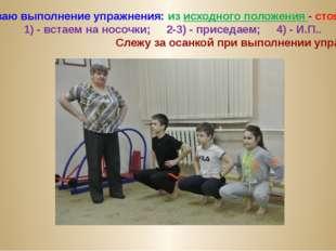 Показываю выполнение упражнения: из исходного положения - стоя, руки на поясе