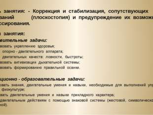 Цель занятия: - Коррекция и стабилизация, сопутствующих заболеваний (плоскос