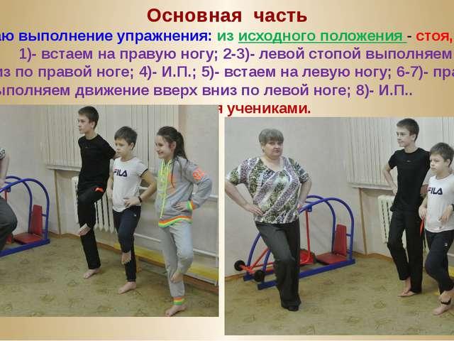 Основная часть Показываю выполнение упражнения: из исходного положения - стоя...
