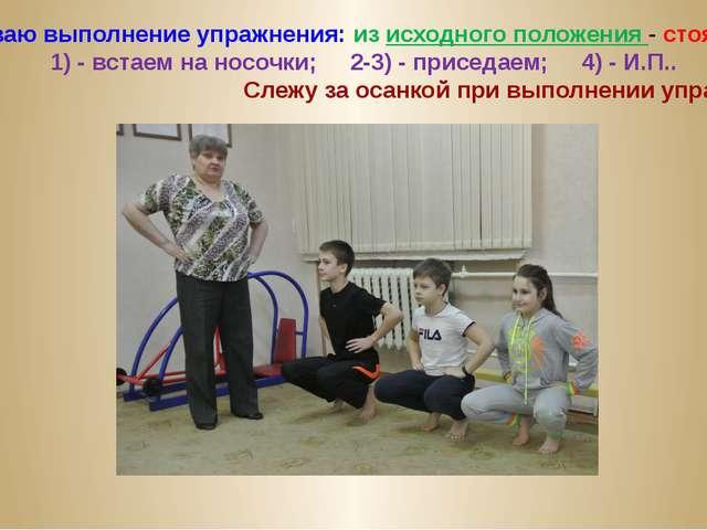 Показываю выполнение упражнения: из исходного положения - стоя, руки на поясе...