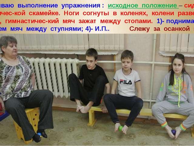 Показываю выполнение упражнения : исходное положение – сидим на гимнастичес-к...