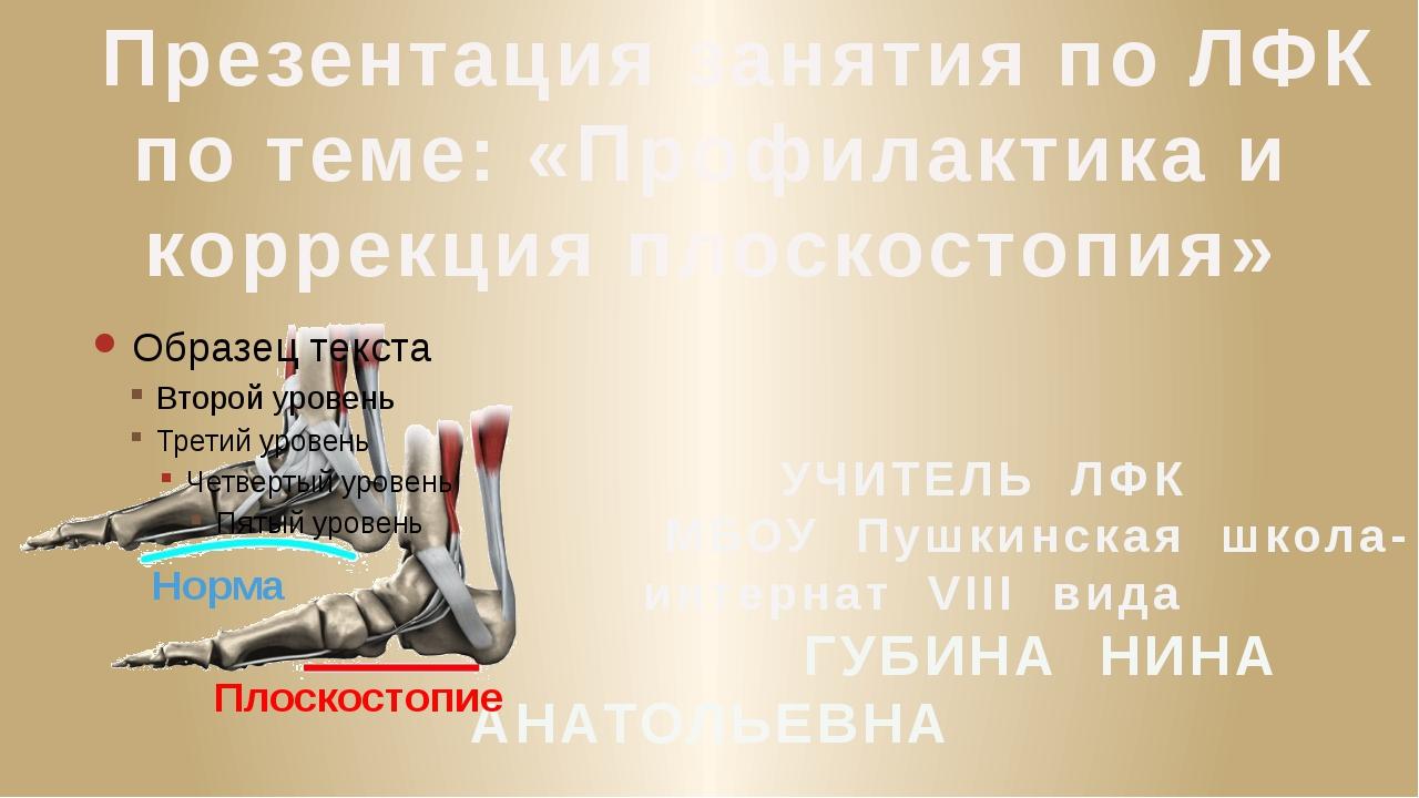 Презентация занятия по ЛФК по теме: «Профилактика и коррекция плоскостопия»...