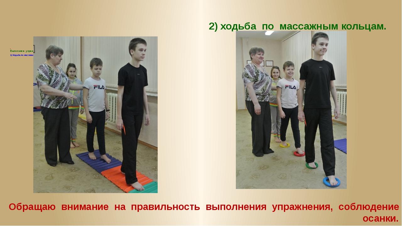 Выполняем упражнение «ходьба по «болоту»» 1) Ходьба по массажной дорожке. 2)...