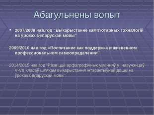 """Абагульнены вопыт 2007/2008 нав.год """"Выкарыстанне камп'ютарных тэхналогій на"""