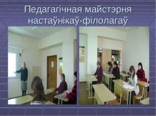 Педагагічная майстэрня настаўнікаў-філолагаў
