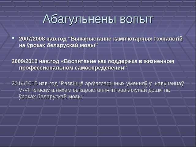 """Абагульнены вопыт 2007/2008 нав.год """"Выкарыстанне камп'ютарных тэхналогій на..."""