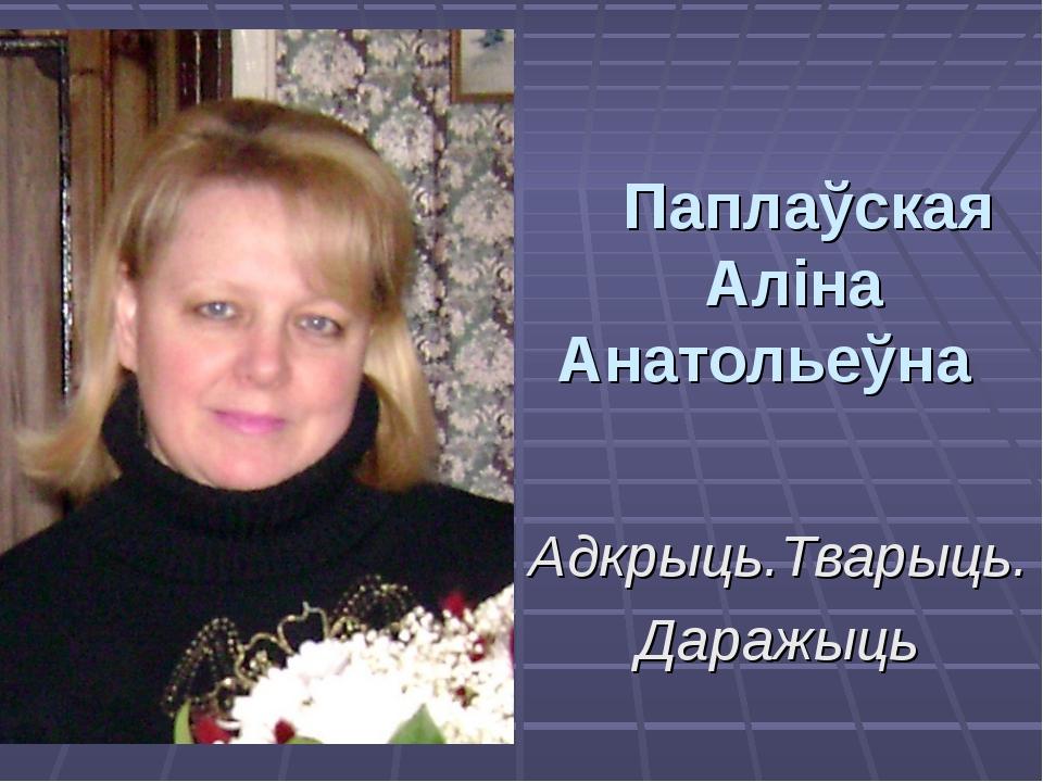 Паплаўская Аліна Аліна Анать Анатольеўна Адкрыць.Тварыць. Даражыць