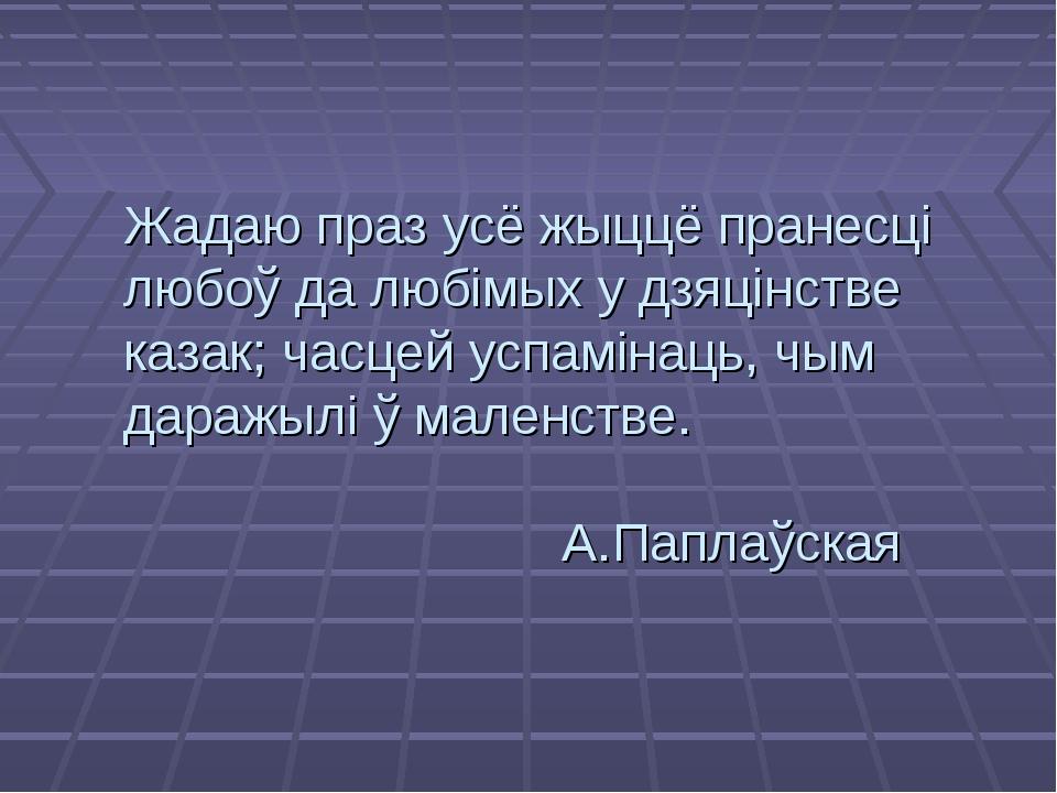 Жадаю праз усё жыццё пранесці любоў да любімых у дзяцінстве казак; часцей усп...