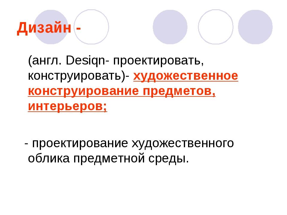 Дизайн - (англ. Desiqn- проектировать, конструировать)- художественное констр...