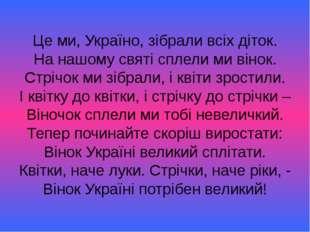 Це ми, Україно, зібрали всіх діток. На нашому святі сплели ми вінок. Стрічок