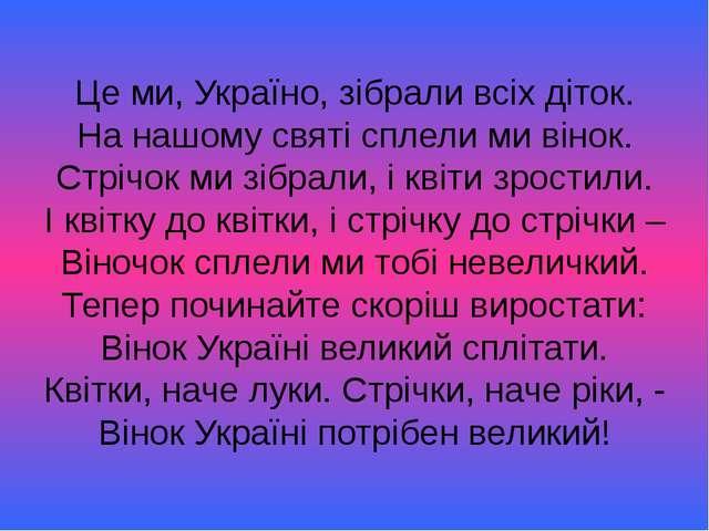 Це ми, Україно, зібрали всіх діток. На нашому святі сплели ми вінок. Стрічок...