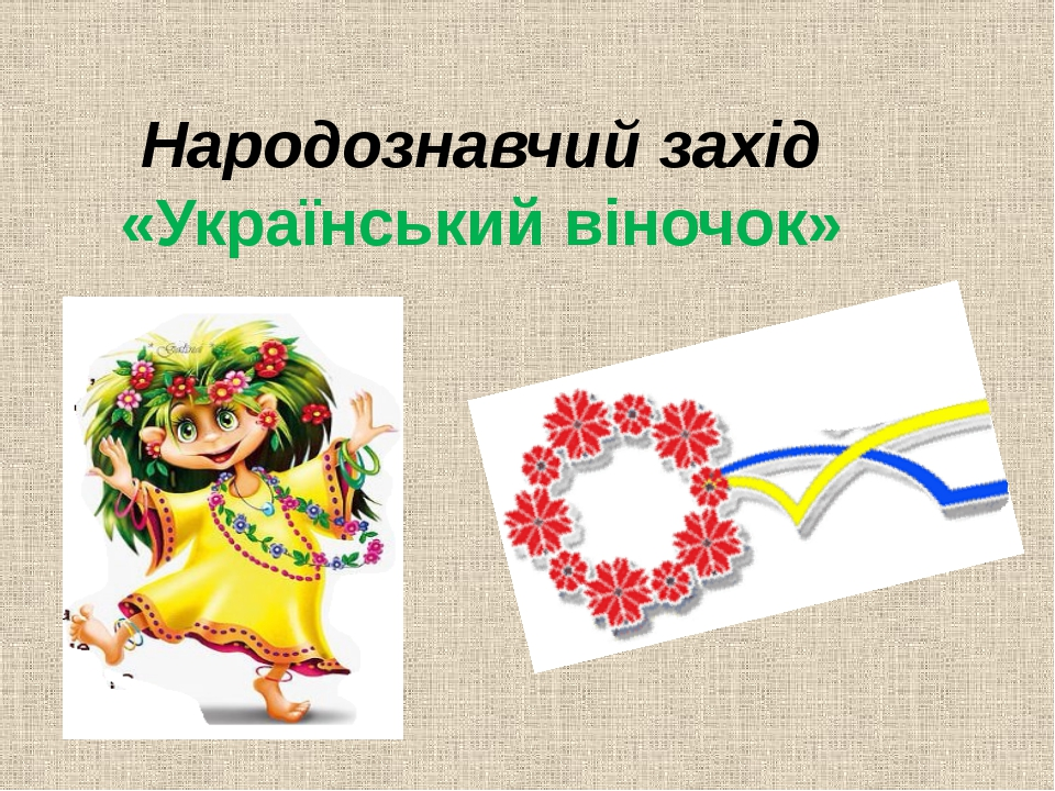 Народознавчий захід «Український віночок»