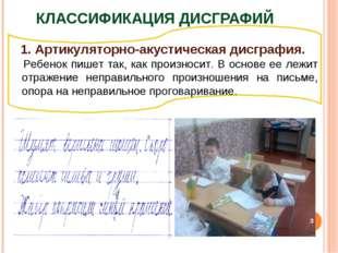 КЛАССИФИКАЦИЯ ДИСГРАФИЙ 1. Артикуляторно-акустическая дисграфия. Ребенок пише