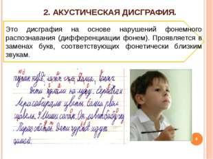 2. АКУСТИЧЕСКАЯ ДИСГРАФИЯ. Это дисграфия на основе нарушений фонемного распо