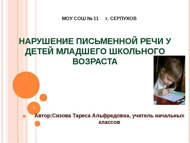 НАРУШЕНИЕ ПИСЬМЕННОЙ РЕЧИ У ДЕТЕЙ МЛАДШЕГО ШКОЛЬНОГО ВОЗРАСТА  Автор:Сизова...