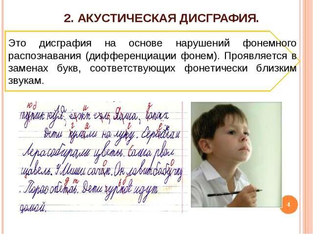 2. АКУСТИЧЕСКАЯ ДИСГРАФИЯ. Это дисграфия на основе нарушений фонемного распо...