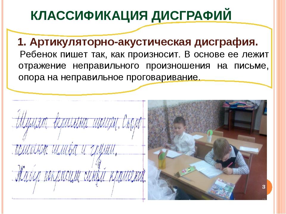 Артикуляционно-акустическая дисграфия коррекция