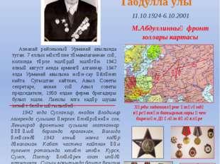Татарстан Республикасы Азнакай муниципаль районы Урманай авылы урта гомуми бе
