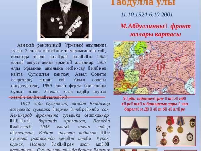 Татарстан Республикасы Азнакай муниципаль районы Урманай авылы урта гомуми бе...