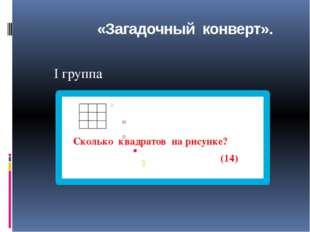 «Загадочный конверт». Сколько квадратов на рисунке? (14) I группа