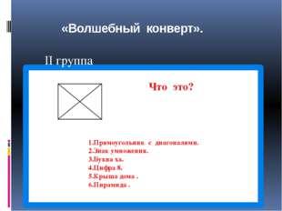 «Волшебный конверт». Что это? 1.Прямоугольник с диагоналями. 2.Знак умножени