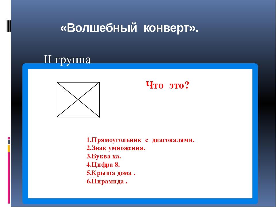 «Волшебный конверт». Что это? 1.Прямоугольник с диагоналями. 2.Знак умножени...