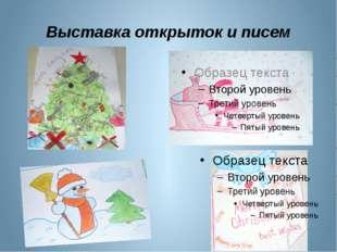 Выставка открыток и писем