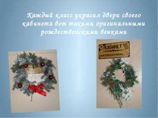 Каждый класс украсил двери своего кабинета вот такими оригинальными рождестве