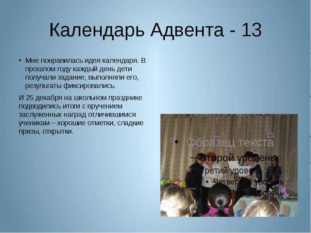 Календарь Адвента - 13 Мне понравилась идея календаря. В прошлом году каждый...