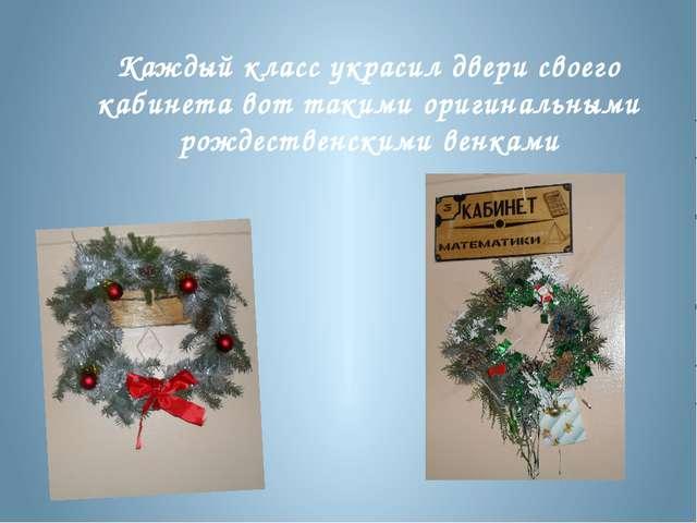 Каждый класс украсил двери своего кабинета вот такими оригинальными рождестве...