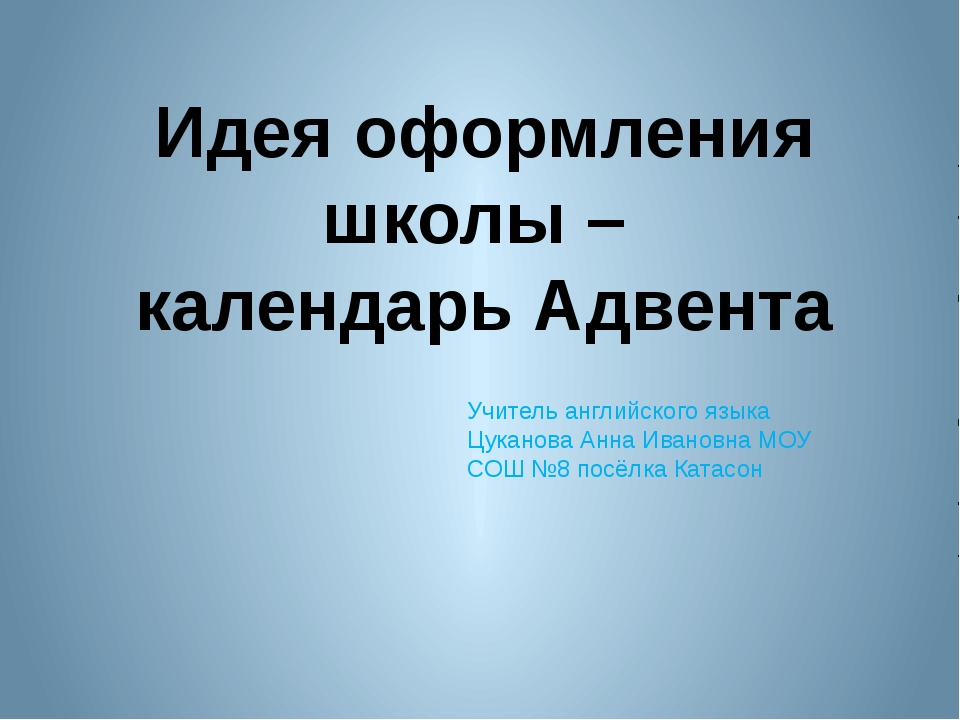 Идея оформления школы – календарь Адвента Учитель английского языка Цуканова...