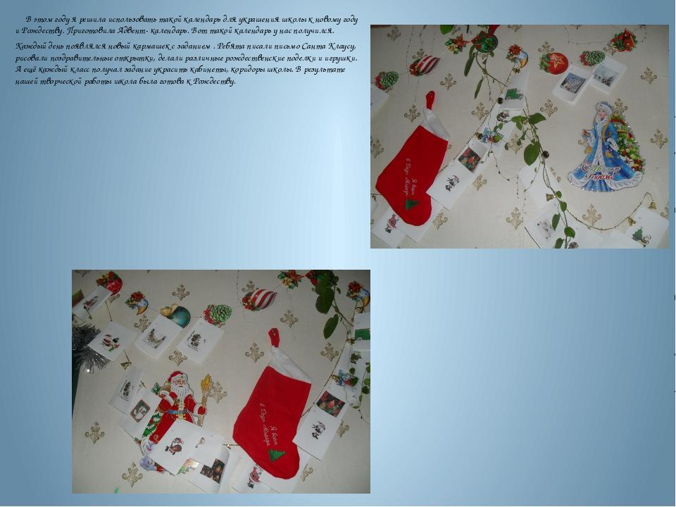 В этом году я решила использовать такой календарь для украшения школы к ново...