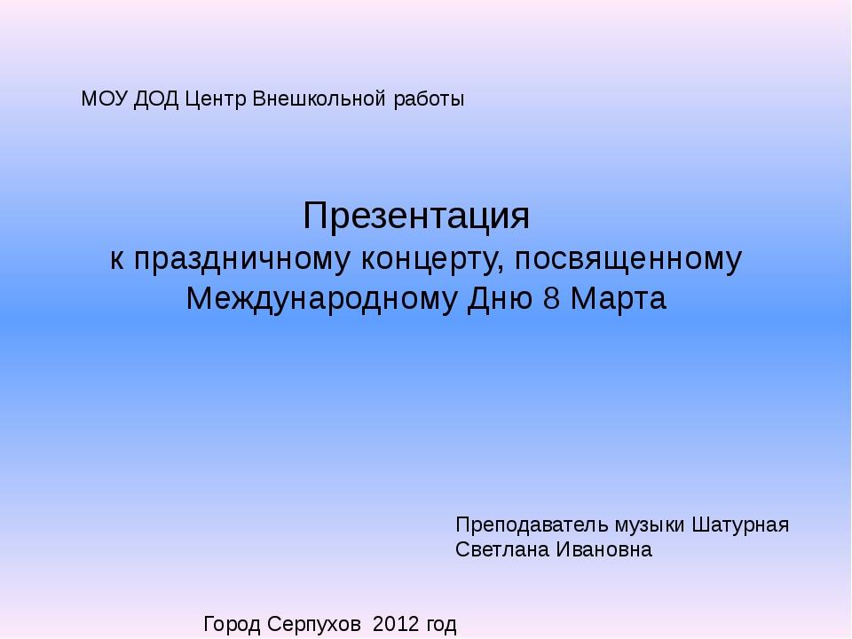 МОУ ДОД Центр Внешкольной работы Презентация к праздничному концерту, посвяще...