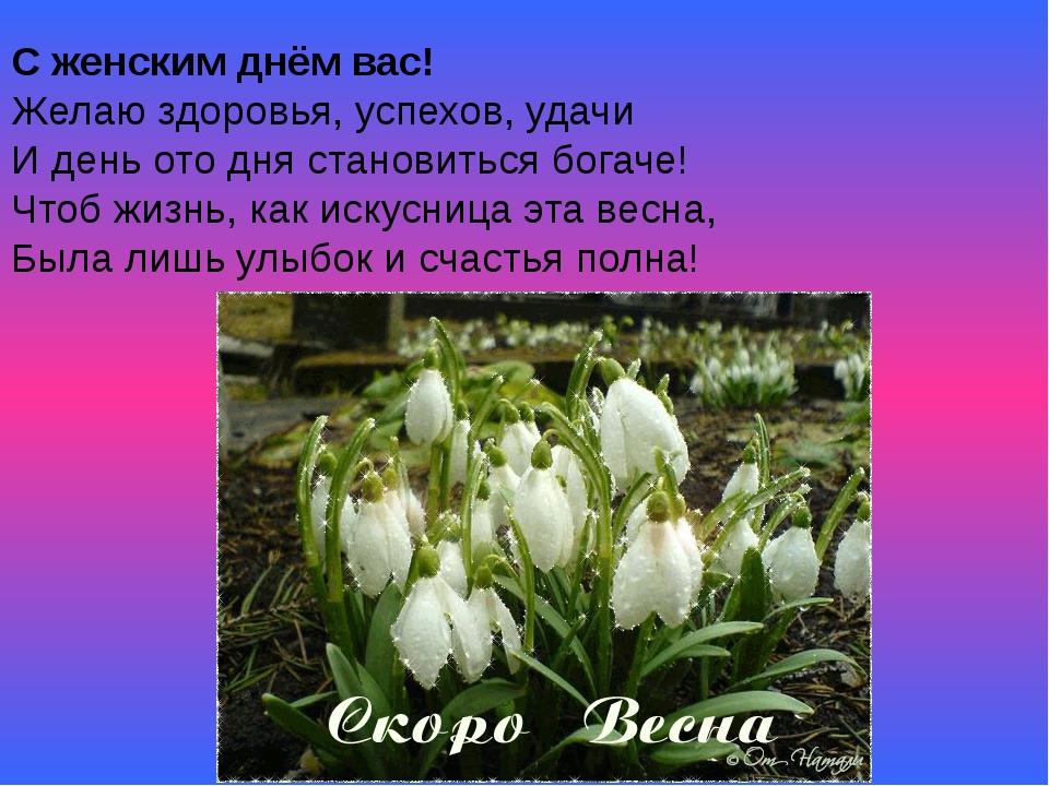 С женским днём вас! Желаю здоровья, успехов, удачи И день ото дня становиться...