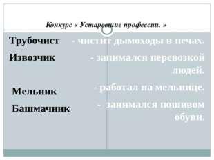 Конкурс « Устаревшие профессии. » Трубочист Извозчик Мельник Башмачник - чист