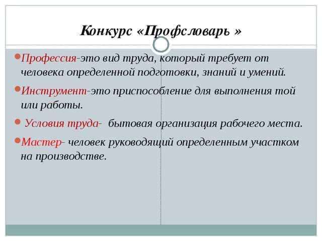 Конкурс «Профсловарь » Профессия-это вид труда, который требует от человека о...