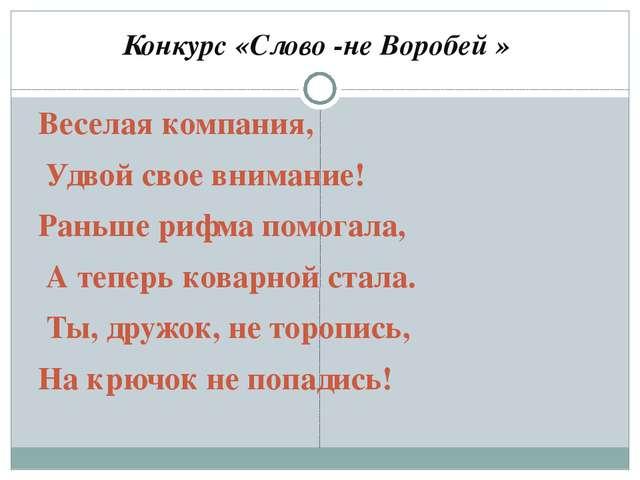 Конкурс «Слово -не Воробей » Веселая компания, Удвой свое внимание! Раньше ри...