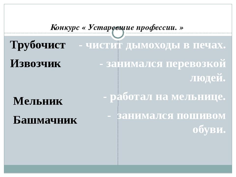 Конкурс « Устаревшие профессии. » Трубочист Извозчик Мельник Башмачник - чист...