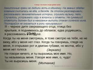 6 конкурс. Застольные загадки древних греков © Заланская Елена Юрьевна Зажит