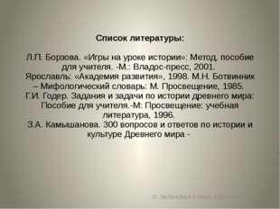 Список литературы: Л.П. Борзова. «Игры на уроке истории»: Метод. пособие для