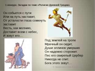 © Заланская Елена Юрьевна 1 конкурс. Загадки по теме «Религия Древней Греции