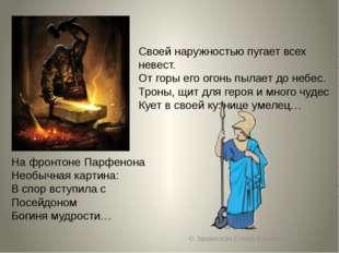 © Заланская Елена Юрьевна Своей наружностью пугает всех невест. От горы его