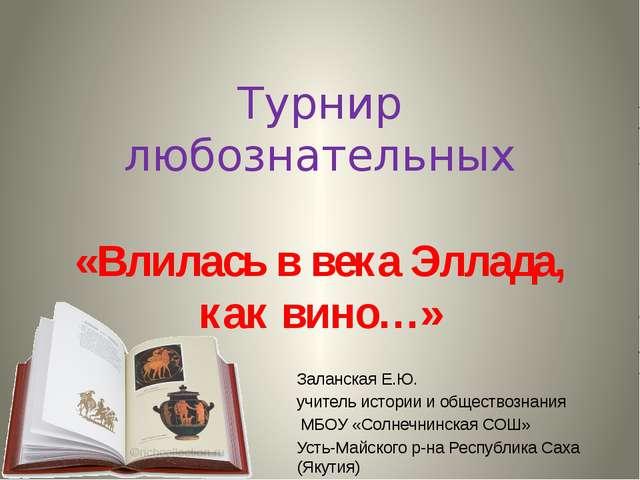 Турнир любознательных «Влилась в века Эллада, как вино…» Заланская Е.Ю. учите...