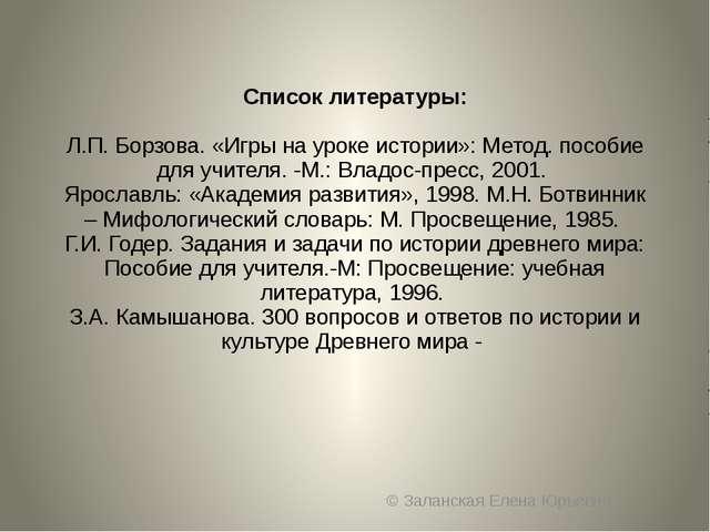Список литературы: Л.П. Борзова. «Игры на уроке истории»: Метод. пособие для...