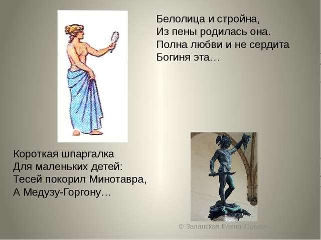 © Заланская Елена Юрьевна Белолица и стройна, Из пены родилась она. Полна люб...