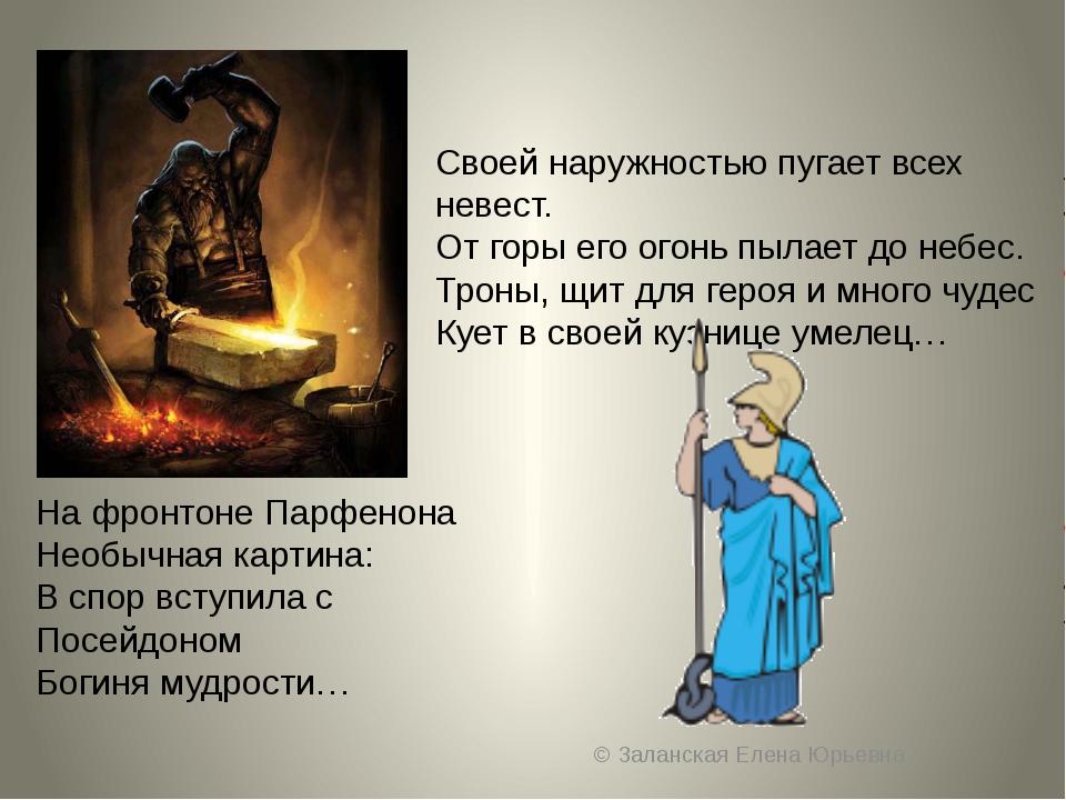 © Заланская Елена Юрьевна Своей наружностью пугает всех невест. От горы его...