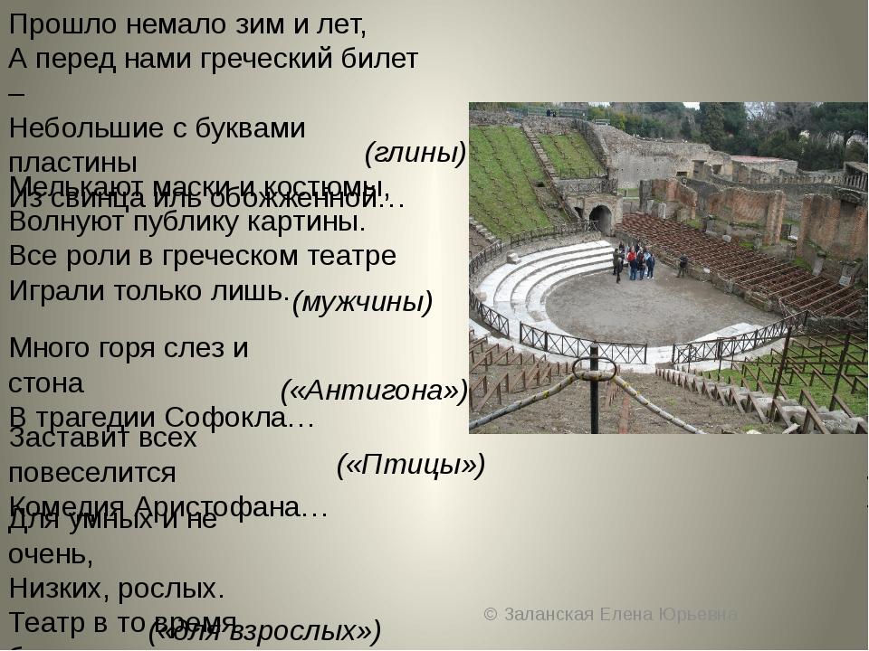 © Заланская Елена Юрьевна Прошло немало зим и лет, А перед нами греческий би...
