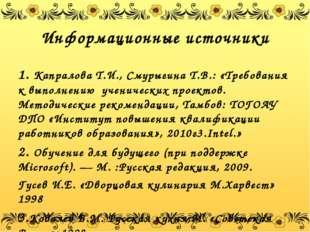 Информационные источники 1. Капралова Т.И., Смурыгина Т.В.: «Требования к вып