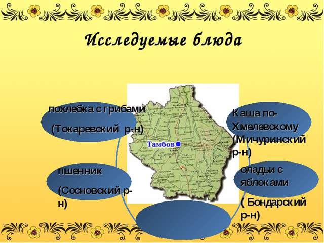 Исследуемые блюда похлебка с грибами (Токаревский р-н) Каша по-Хмелевскому (М...